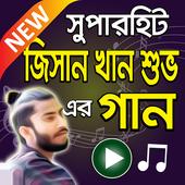 জিসান খান শুভ এর বাংলা গান  Jisan Khan Shuvo Songs icon