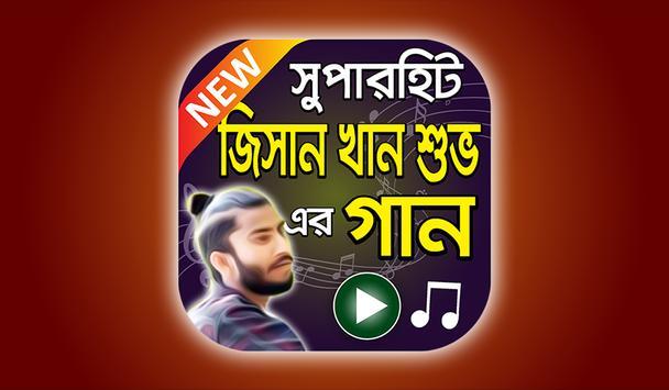 জিসান খান শুভ এর বাংলা গান  Jisan Khan Shuvo Songs poster