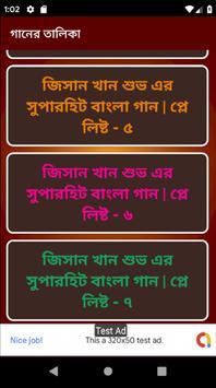 জিসান খান শুভ এর বাংলা গান  Jisan Khan Shuvo Songs screenshot 10