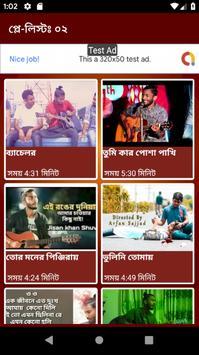 জিসান খান শুভ এর বাংলা গান  Jisan Khan Shuvo Songs screenshot 11