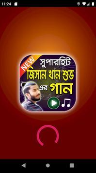 জিসান খান শুভ এর বাংলা গান  Jisan Khan Shuvo Songs screenshot 1