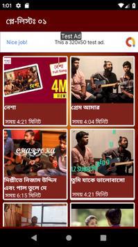 জিসান খান শুভ এর বাংলা গান  Jisan Khan Shuvo Songs screenshot 3