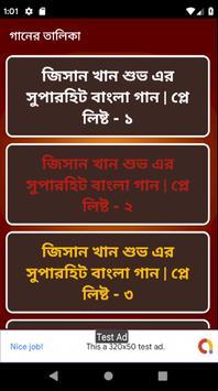 জিসান খান শুভ এর বাংলা গান  Jisan Khan Shuvo Songs screenshot 8