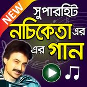 নচিকেতা এর সুপারহিট বাংলা গান icon