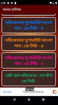 নচিকেতা এর সুপারহিট বাংলা গান screenshot 4