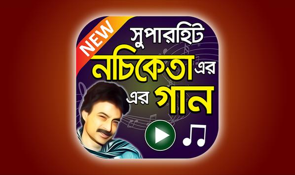 নচিকেতা এর সুপারহিট বাংলা গান screenshot 6