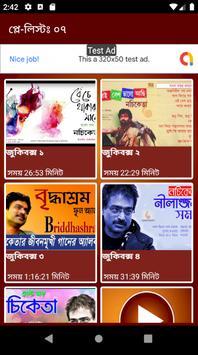 নচিকেতা এর সুপারহিট বাংলা গান screenshot 11