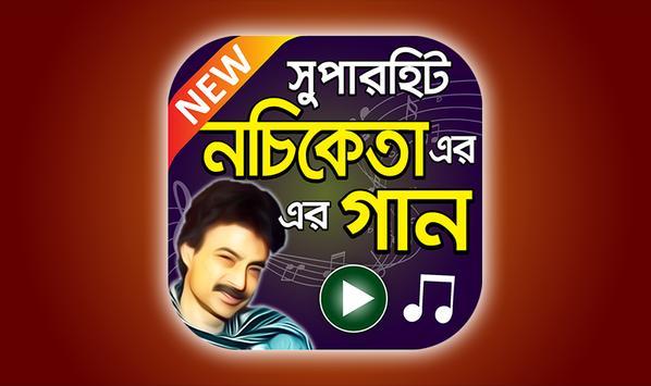 নচিকেতা এর সুপারহিট বাংলা গান screenshot 12