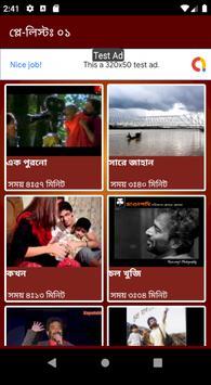 নচিকেতা এর সুপারহিট বাংলা গান screenshot 15