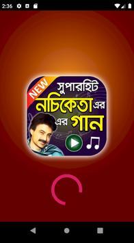 নচিকেতা এর সুপারহিট বাংলা গান screenshot 1
