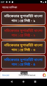 নচিকেতা এর সুপারহিট বাংলা গান screenshot 2