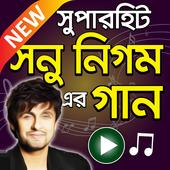 সনু নিগম এর বাংলা ও হিন্দি গান – Sonu Nigam Songs icon