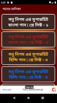 সনু নিগম এর বাংলা ও হিন্দি গান – Sonu Nigam Songs screenshot 8
