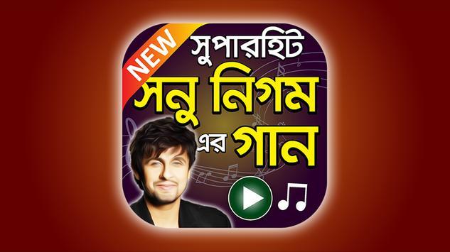 সনু নিগম এর বাংলা ও হিন্দি গান – Sonu Nigam Songs poster