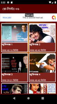 সনু নিগম এর বাংলা ও হিন্দি গান – Sonu Nigam Songs screenshot 17