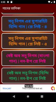 সনু নিগম এর বাংলা ও হিন্দি গান – Sonu Nigam Songs screenshot 16