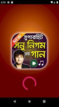 সনু নিগম এর বাংলা ও হিন্দি গান – Sonu Nigam Songs screenshot 1