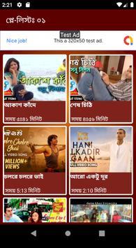 সনু নিগম এর বাংলা ও হিন্দি গান – Sonu Nigam Songs screenshot 3
