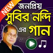 সুবির নন্দি 'র সুপারহিট বাংলা গান Subir Nandi Song icon