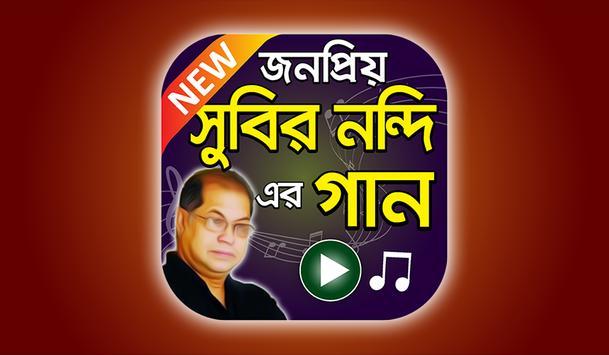 সুবির নন্দি 'র সুপারহিট বাংলা গান Subir Nandi Song poster