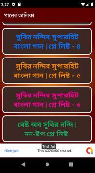 সুবির নন্দি 'র সুপারহিট বাংলা গান Subir Nandi Song screenshot 10