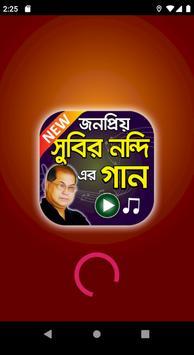 সুবির নন্দি 'র সুপারহিট বাংলা গান Subir Nandi Song screenshot 13