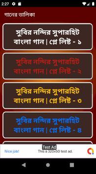 সুবির নন্দি 'র সুপারহিট বাংলা গান Subir Nandi Song screenshot 14