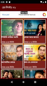 সুবির নন্দি 'র সুপারহিট বাংলা গান Subir Nandi Song screenshot 15