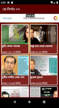 সুবির নন্দি 'র সুপারহিট বাংলা গান Subir Nandi Song screenshot 17