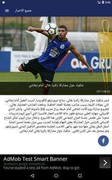 اخبار الرياضة screenshot 7