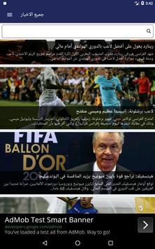 اخبار الرياضة screenshot 8