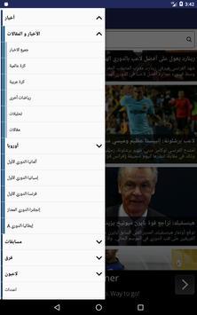 اخبار الرياضة screenshot 9