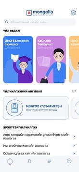 e-Mongolia screenshot 4