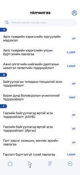 e-Mongolia screenshot 5