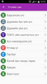 Тод Толь screenshot 2