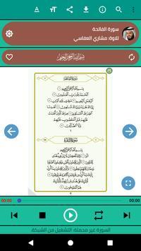 القرآن الکریم Holy Quran screenshot 13