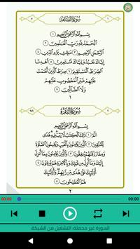 القرآن الکریم Holy Quran screenshot 18