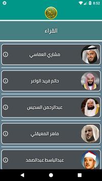 القرآن الکریم Holy Quran screenshot 1