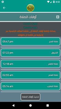 القرآن الکریم Holy Quran screenshot 20