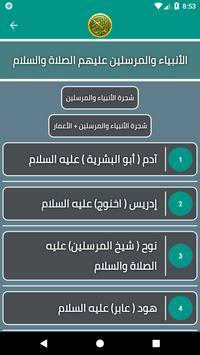 القرآن الکریم Holy Quran screenshot 21