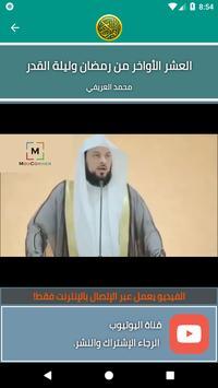 القرآن الکریم Holy Quran screenshot 22