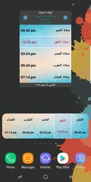 القرآن الکریم Holy Quran screenshot 8
