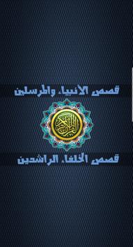 القرآن الکریم Holy Quran screenshot 9