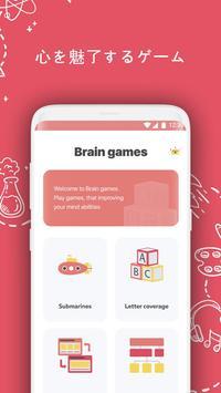 脳ゲーム ポスター
