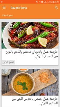 أفكار وصفات طبخ يومية poster