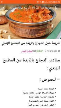 أفكار وصفات طبخ يومية screenshot 2