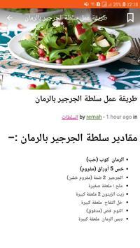 أفكار وصفات طبخ يومية screenshot 3