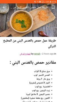 أفكار وصفات طبخ يومية screenshot 4