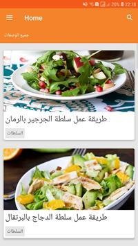 أفكار وصفات طبخ يومية screenshot 5