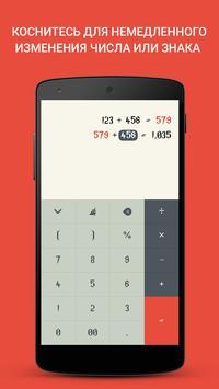 Calc скриншот 2